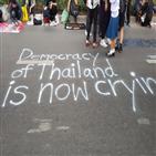 헌재,시위,총리,판결,태국,결정,참여,사람