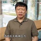 중국,총편집인,혼외자녀,매체