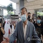 홍콩,라이,혐의,홍콩보안법,체포,빈과일보,수감,사무실