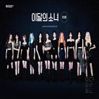 이달,소녀,목소리,후속곡,차트,활동,그룹