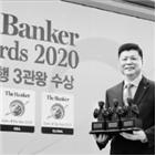 최우수,은행,글로벌