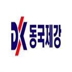 상무,이사,동국제강,승진,장선익
