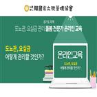 관리,교육,돌봄,요실금,한국전립선관리협회