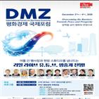 한반도,평화,경제,DMZ,평화경제,국제포럼