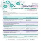 팬데믹,심포지엄,의료안전망,사업단