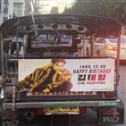 태국,광고,시위,지하철,팬클럽
