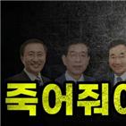 송중기,가세연,변호사,죽음,방송,기자