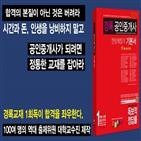공인중개사,경록,부동산학,최초