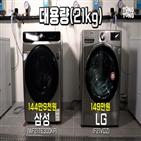 삼성,LG,용량,대용량,세탁기,제품,코스,시간,비교,세탁
