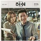허쉬,배우,기자,황정민,의미,임윤아,이지수,작가,공감,드라마