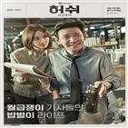 허쉬,배우,기자,이지수,작가,의미,공감,황정민,김정민,임윤아