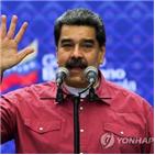 선거,마두로,야권,대통령,국회,베네수엘라,인정,승리