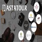 아스타투어,제주호텔,결제,리조트,호텔,확장,국내,다양