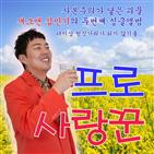 사랑꾼,김민기,프로,음원,도전