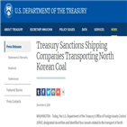 석탄,북한,대북제재,중국,제재,선박,재무부,수출,금지
