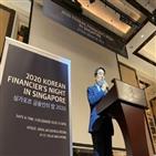 싱가포르,한국,금융인,행사,테크,금융회사,대체투자,지원
