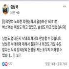 의원,김남국,버스,노회찬,정의,낙태죄