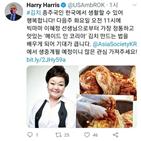 중국,김치,해리스,대사,종주국,한국