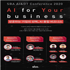 비즈니스,진행,기업,컨퍼런스,융합
