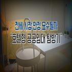 리모델링,가구,인터뷰,서울,임대주택,고시원,아파트,청년
