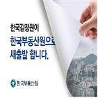 부동산,한국부동산원,조사,통계,관련,내년,표본