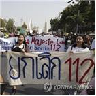 왕실모독죄,시위대,촉구,태국
