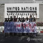 왕실모독죄,시위대,적용,태국,유엔,촉구