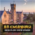 호주,호텔대학교,국제전형,졸업,호텔,호텔리어,호주유학