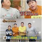 밀가루,김준현,문세윤,고기