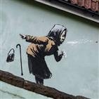 벽화,뱅크,영국,집주인