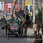 카불,로켓탄,공격,아프간,배후