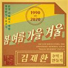 김현식,김재환,가을,겨울