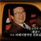 회장,구자경,LG,경영,영상,추모,혁신,생각,LG그룹