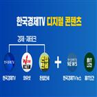한국경제,구독자,경제,재테크,와우넷,유튜브,돌파