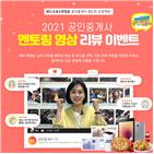 이벤트,배우,최정윤,랜드프로,공인중개사,수험생