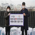 웰크론그룹,기부,연탄