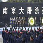 중국,관계,중일,추도식,행사,일본