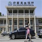 중국,고객,폰지사기,베이징