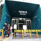 서울시,나눠,직원,방한복,부서