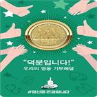 코로나,기부메달,대한적십자사,소재,풍산화동양행