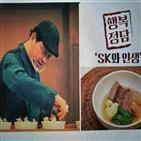 회장,SK,요리,직원