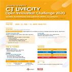 오픈,CJ라이브시티,기업,기술,이노베이션,분야,프로젝트,스타트업,진행,서빙