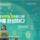 학습,진행,와이즈캠프,비주얼