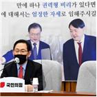 필리버스터,주호영,중단,박병석,원내대표,민주당