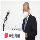 사과,김종인,원희룡,국민,대통령