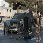 카불,아프간,괴한,폭발