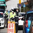음주운전,경찰,신고,단속,차량