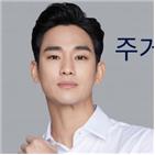 더샵,김수현,포스코건설,브랜드