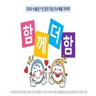 창조기업,입주,캠페인,제품,서울권,이번