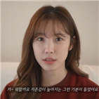 전효성,소개,레시피,직접,공개